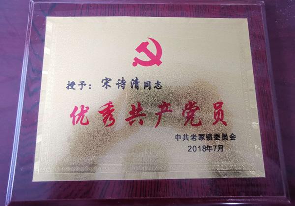 授予:宋诗清同志优秀共产党员